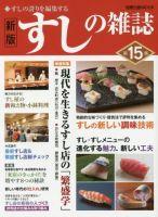 新版 すしの雑誌:表紙