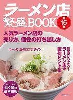 ラーメン店繁盛BOOK:表紙