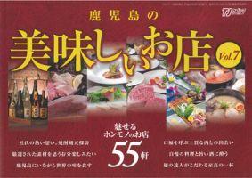 鹿児島の美味しいお店:表紙