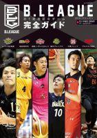 B.LEAGUE 6チーム完全ガイドブック:表紙