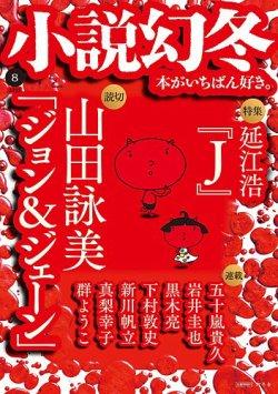 小説幻冬:表紙