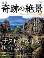 週刊 奇跡の絶景 Miracle Planet:表紙