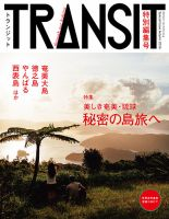 TRANSIT(トランジット)特別編集号:表紙