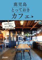 鹿児島とっておきカフェ:表紙