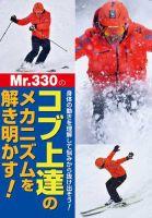 【DVD】Mr.330のコブ上達のメカニズムを解き明かす!:表紙