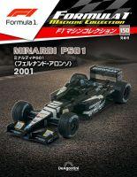 隔週刊 F1マシンコレクション:表紙