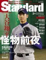 Standard特別編集号 大谷翔平の前夜:表紙