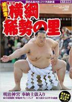 サンケイスポーツ特別版 祝誕生!第72代横綱 稀勢の里:表紙
