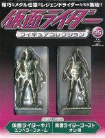 仮面ライダー フィギュアコレクション:表紙