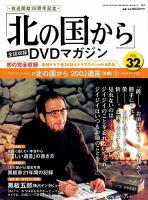 「北の国から」全話収録DVDマガジン:表紙