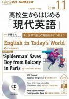 CD NHKラジオ 高校生からはじめる「現代英語」:表紙