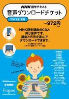 NHK語学テキスト 音声ダウンロードチケット:表紙