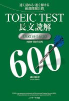 TOEIC(R)TEST長文読解TARGET600 NEW EDITION:表紙