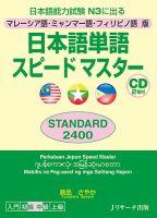 マレーシア語・ミャンマー語・フィリピノ語版 日本語単語スピードマスターSTANDARD2400:表紙