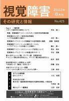【点字版】視覚障害――その研究と情報:表紙
