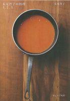 長尾智子の料理 1,2,3:表紙