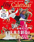 マイカレンダー(My Calendar)