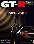 雑誌画像:GT-R Magazine(GTRマガジン)