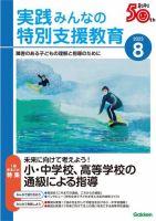 実践障害児教育:表紙
