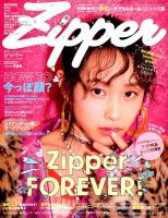 ZIPPER(ジッパー):表紙