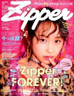 Zipper 表紙画像