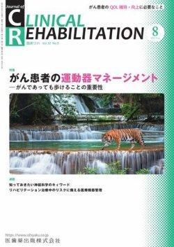 Clinical Rehabilitation(クリニカルリハビリテーション)│表紙