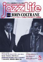 jazzLife(ジャズライフ):表紙