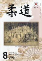 柔道:表紙