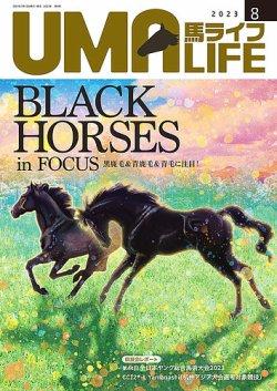 UMA LIFE:表紙