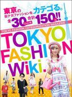Tokyo Fashion Wiki