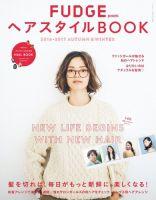 FUDGE特別編集