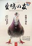 雑誌画像:愛鳩の友