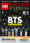 CNN English Express(CD付き)の表紙