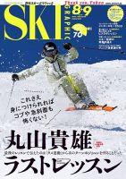 スキーグラフィック:表紙