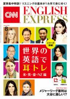 CNN English Express(CD付き):表紙