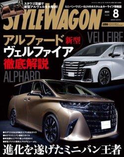 STYLE WAGON 表紙画像
