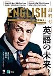 ENGLISH JOURNAL(イングリッシュジャーナル)CD付きの表紙