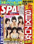 SPA!の表紙