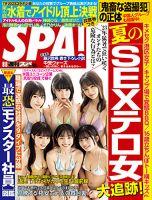 SPA!:表紙