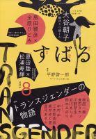昴(すばる):表紙
