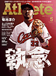 Hiroshima Athlete Magazineの表紙