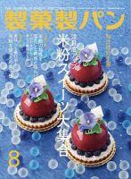 製菓製パン:表紙