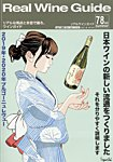 REAL WINE GUIDE(リアルワインガイド)の表紙