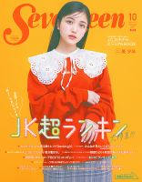 Seventeen(セブンティーン):表紙