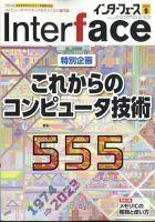 Interface(インターフェース):表紙