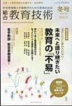雑誌画像:総合教育技術