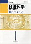 組織科学の表紙