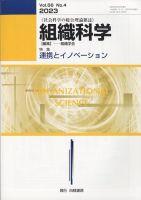 組織科学:表紙
