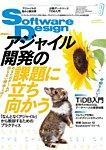 Software Design (ソフトウェアデザイン):表紙