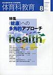 雑誌画像:体育科教育
